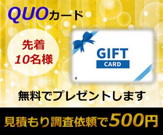 クオカード500円分プレゼント
