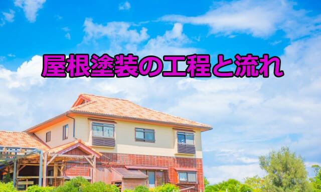 屋根塗装の工程と必要な日数について