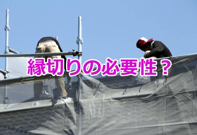 屋根塗装における縁切りとは?