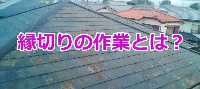 屋根塗装における縁切りの作業内容と方法とは!?