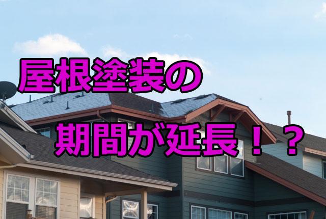 屋根塗装の工事期間が延長する原因や理由とは!?