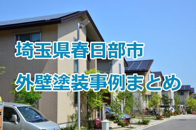 埼玉県春日部市の外壁塗装&屋根塗装の施工事例まとめ