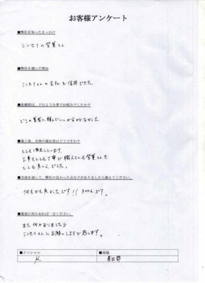 K様邸(埼玉県 春日部市藤塚)のお客様アンケート