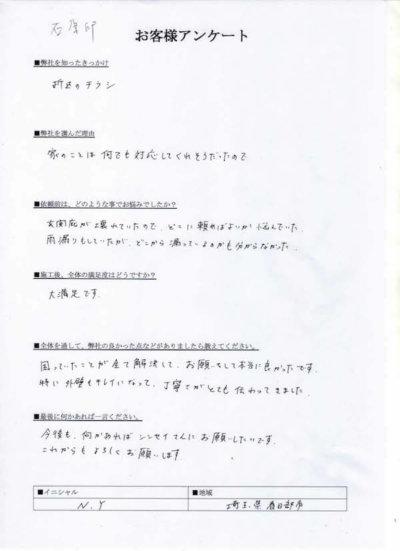 N.Y様邸(埼玉県 春日部市) 外壁塗装施工事例のお客様アンケート