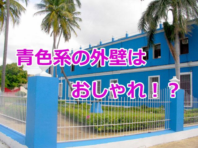 青色系の外壁は都会的!?塗り替え時のメリットやデメリットを解説