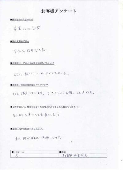 S様邸(埼玉県 春日部市 西宝珠花) 外壁塗装施工事例のお客様アンケート