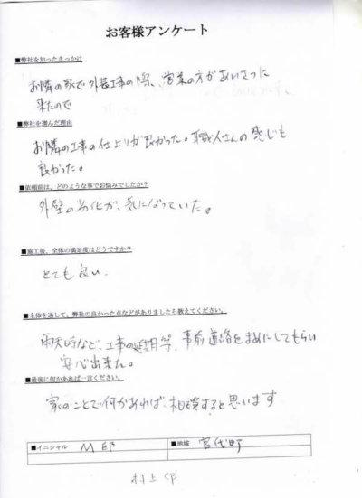 M様邸(埼玉県 宮代町) のお客様アンケート