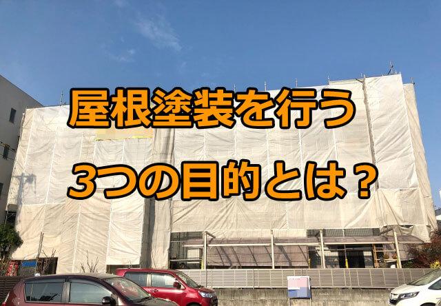 屋根塗装を行う目的とは?
