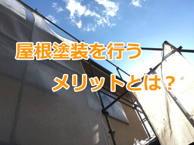 屋根塗装をすることで得られるメリットについて