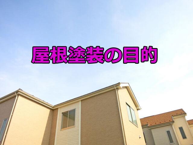 屋根塗装で雨漏りは修理できるの?目的から解説