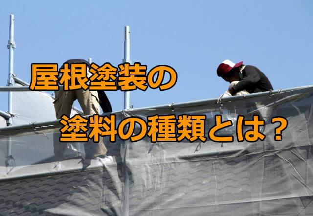 屋根塗装の塗料の種類について