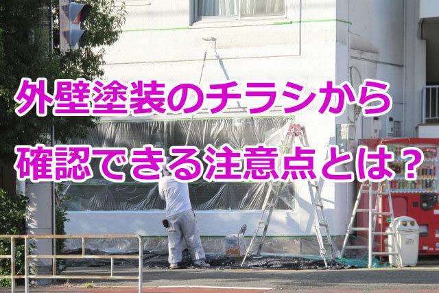 申し込み前に外壁塗装のチラシからチェックできる注意点