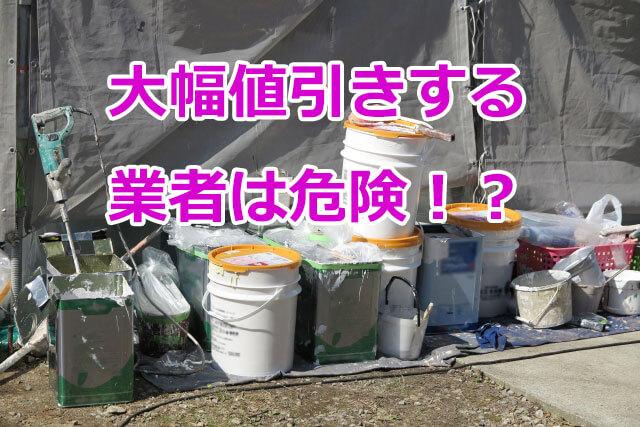 大幅値引きをする外壁塗装業者は危険!?
