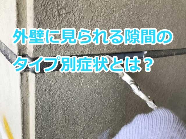 外壁に見られる隙間のタイプについて