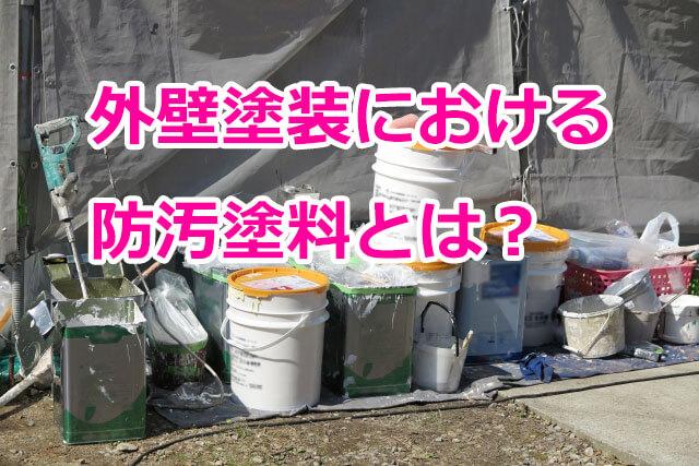 外壁塗装における防汚塗料とは?