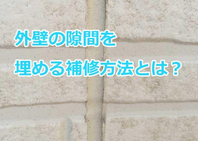 外壁の隙間を埋めるための補修方法について