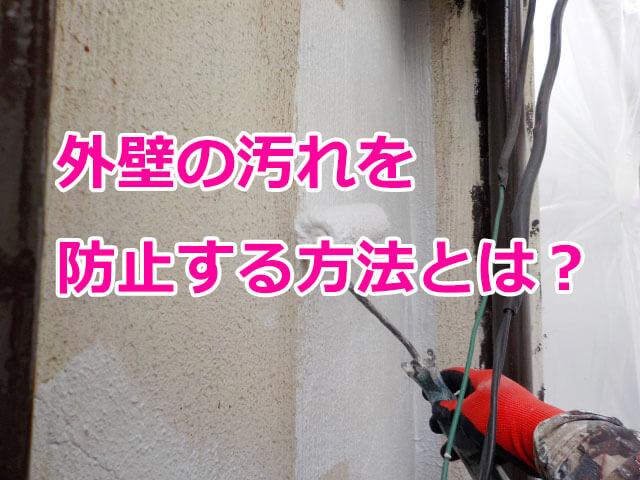 外壁の汚れの付着を防止する方法