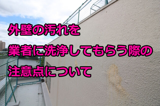 外壁の汚れを業者にお願いする際の注意点