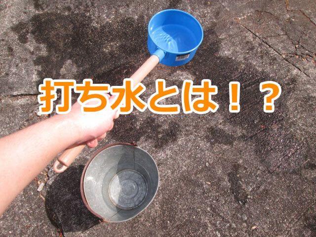打ち水とは!?