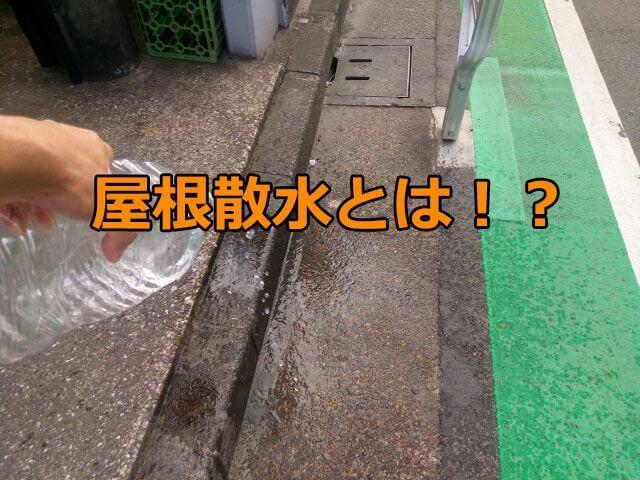 屋根散水とは!?