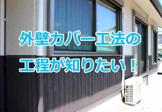 外壁カバー工法の工程について
