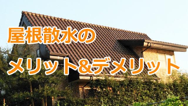 屋根散水のメリット&デメリットについて