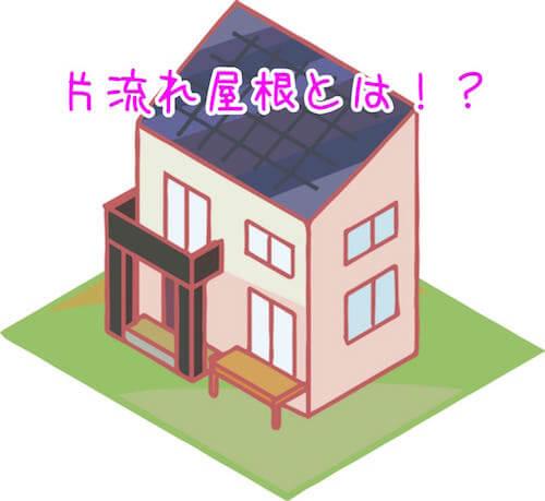 片流れ屋根のメリット&デメリットとは?