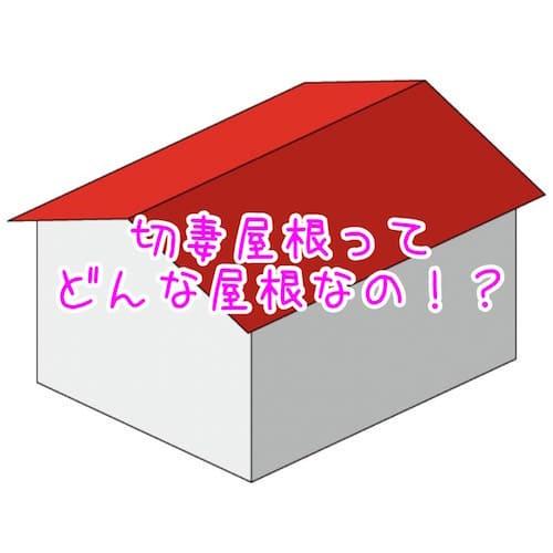 切妻屋根とは!?どんな屋根なの!?