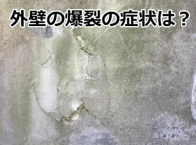 外壁(鉄筋コンクリート)の爆裂って何?どんな症状?