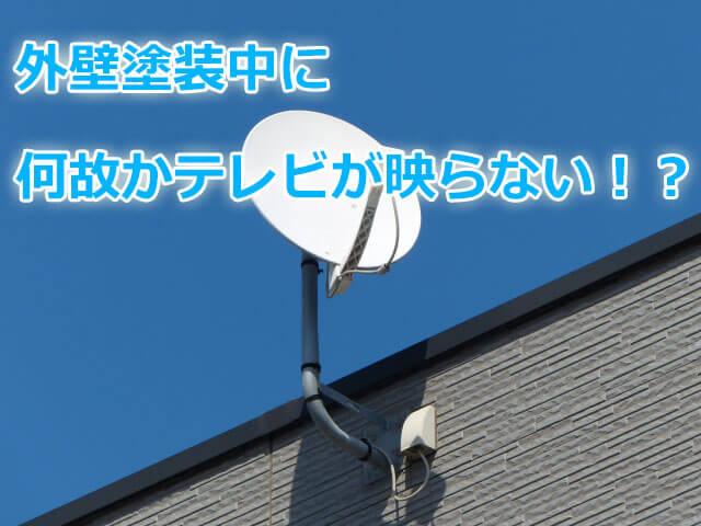 外壁塗装中にテレビが映らない原因と対策方法について
