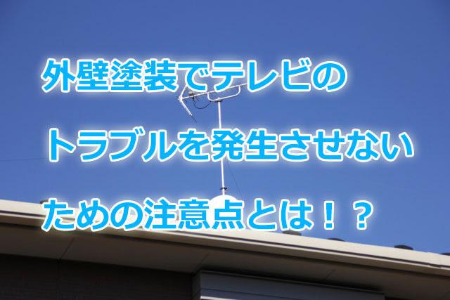 外壁塗装でテレビトラブルを起こさせない注意点について