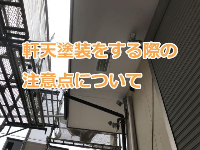 軒天塗装をする際の注意点