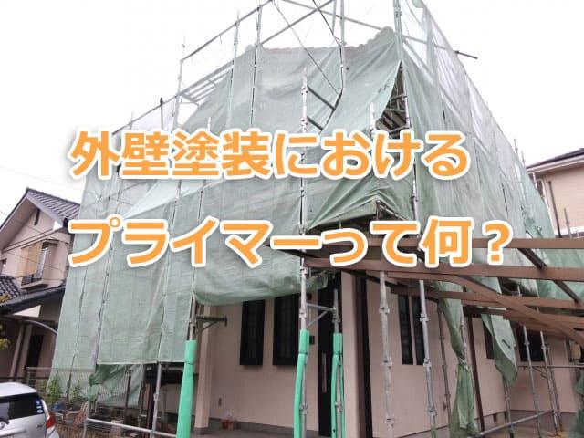 外壁塗装に必須のプライマーとは?重要な役割と種類について解説