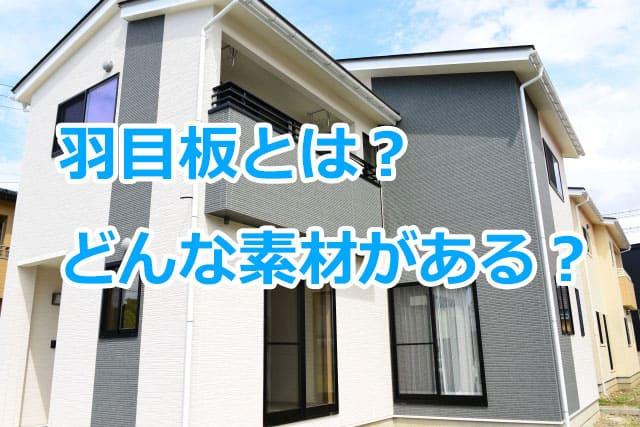 外壁塗装における羽目板とは?どんな素材?