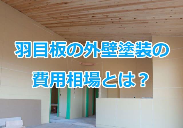 羽目板の外壁塗装の費用はどのくらい?
