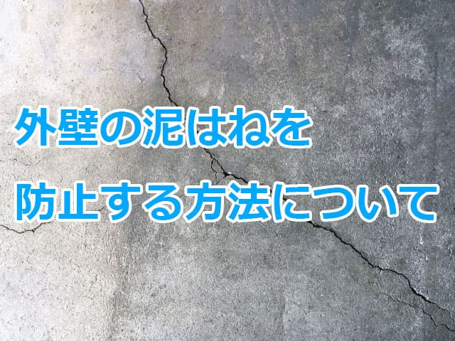 外壁の泥はねを防止する方法とは?