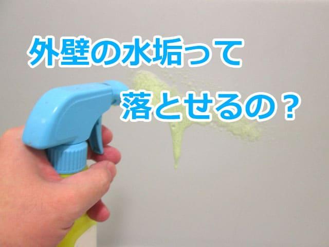 外壁の水垢の落とし方とは!?事前に予防する対策方法も解説