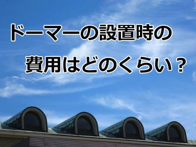 ドーマーを屋根に付ける場合の費用相場について