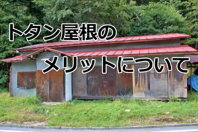 トタン屋根のメリットとは?