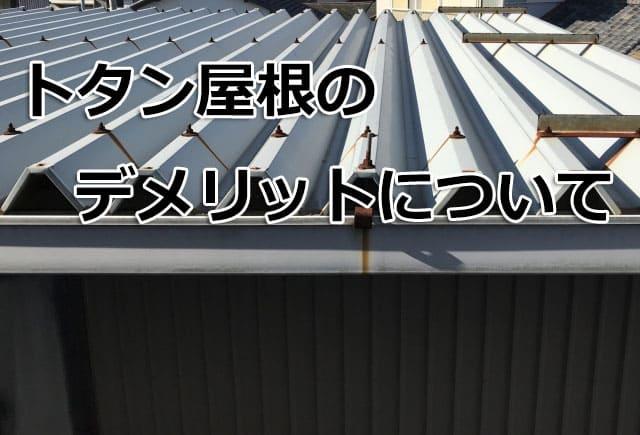 トタン屋根のデメリットとは?