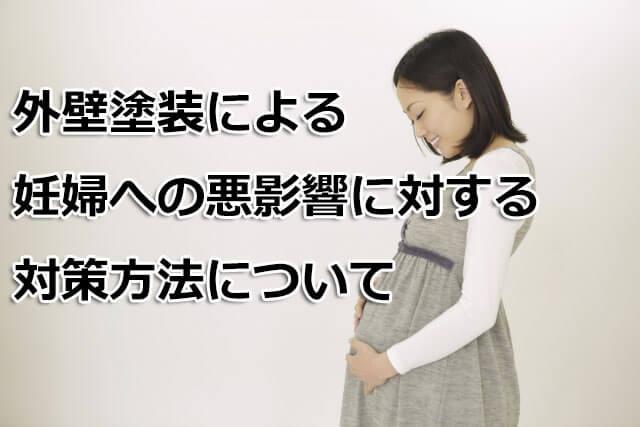 妊婦への悪影響に対する対策について