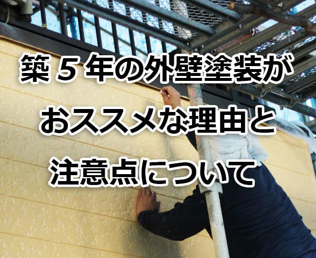 築5年での外壁塗装をオススメする理由と注意点について解説