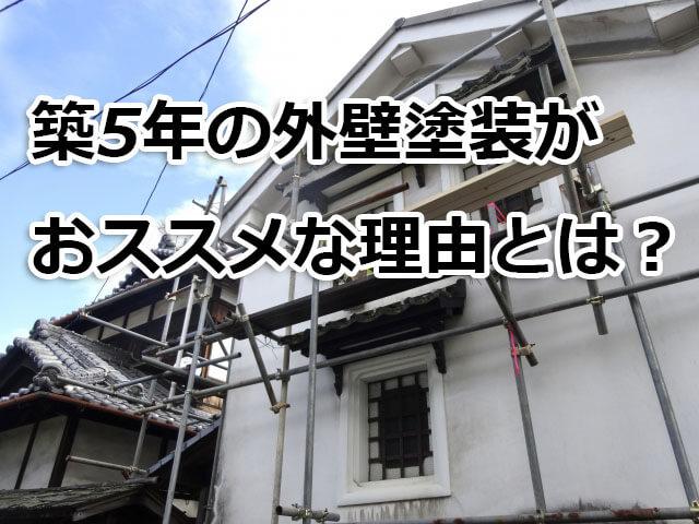 築5年での外壁塗装がオススメされる理由とは?