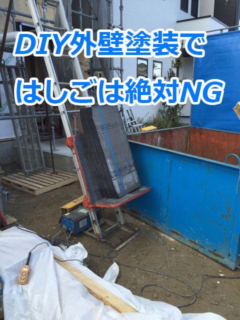 DIY外壁塗装ではしごは絶対に使ったらダメ