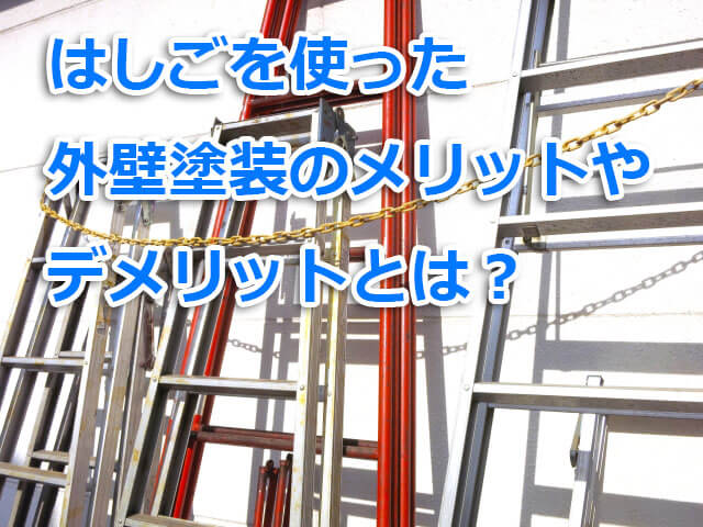 はしごを使った外壁塗装のメリット&デメリットを解説!