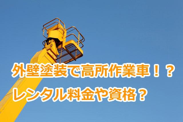高所作業車で外壁塗装!?どんな時に使うの?レンタル料金などを解説
