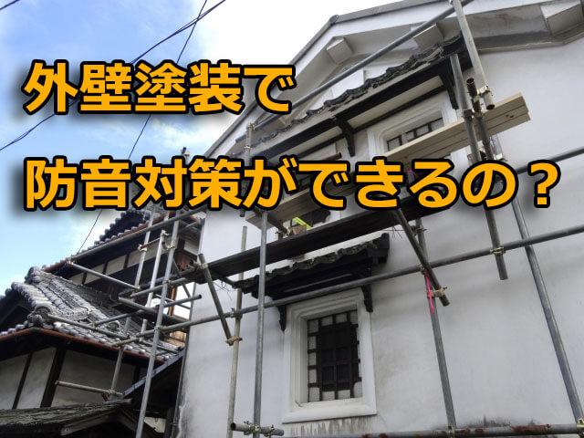 外壁塗装で防音対策ができる!?