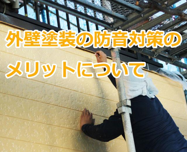 外壁塗装の防音対策のメリットについて