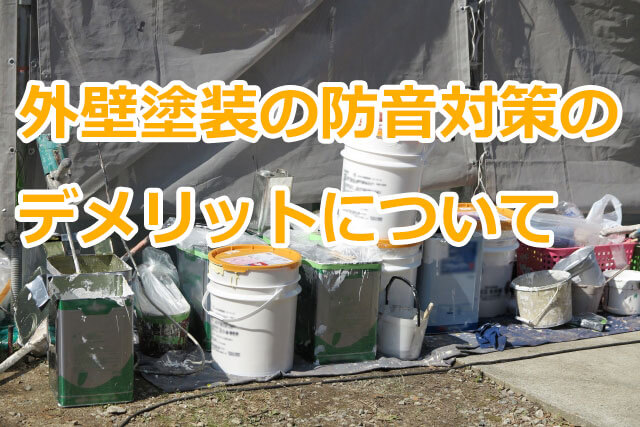 外壁塗装の防音対策のデメリットについて