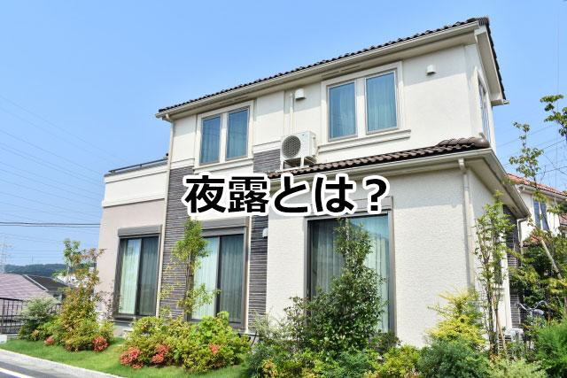 夜露(よつゆ)とは?